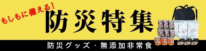 https://gigaplus.makeshop.jp/erisugurikan/bousai2.JPG