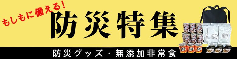 https://gigaplus.makeshop.jp/erisugurikan/icon/bousaibanner.png