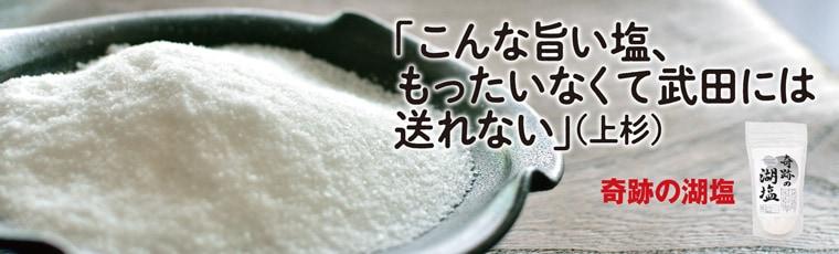 奇跡の湖塩