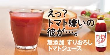 無添加すりおろしトマトジュース