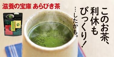 あらびき茶