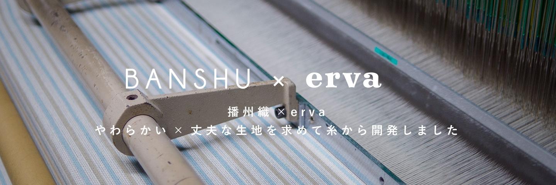 播州織×erva