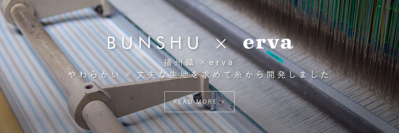 播州織×erva やわらかい×丈夫な生地を求めて糸から開発しました