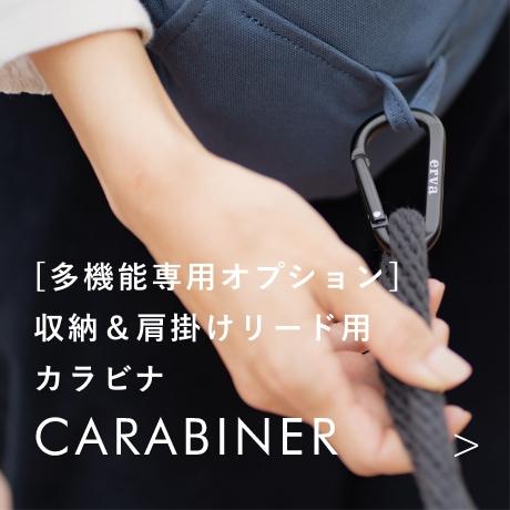 [多機能専用オプション]収納&肩掛けリード用カラビナ