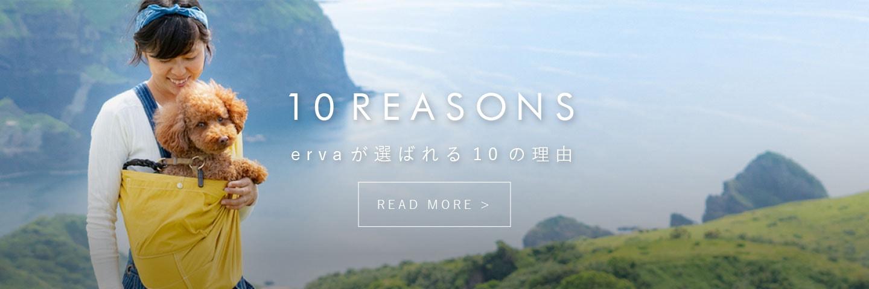 ervaが選ばれる10の理由