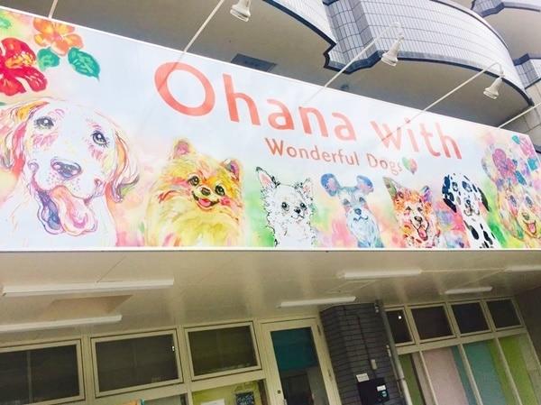 Ohanawith -埼玉県-
