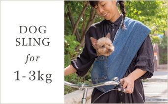 わんこ1-3kg用のドッグスリング