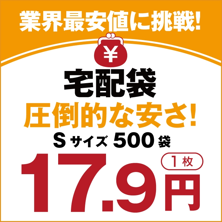 最安17.9円