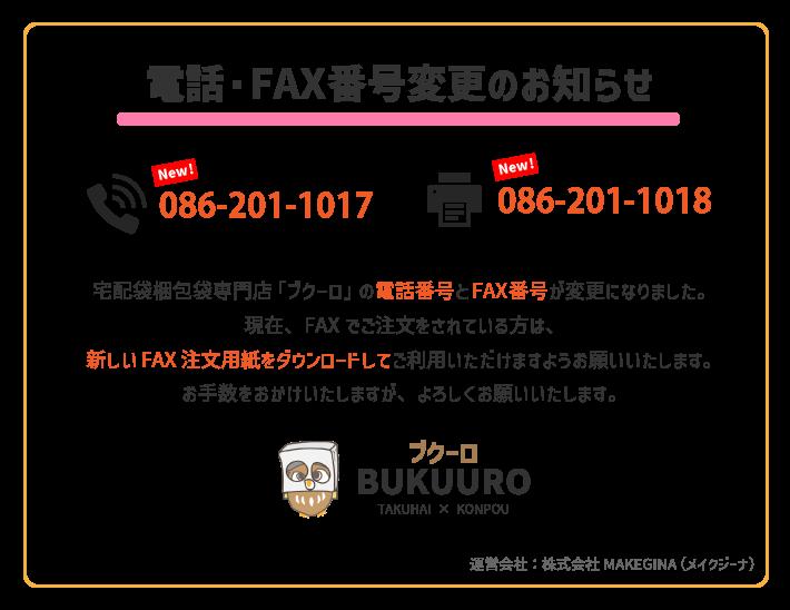 電話・FAX番号変更のお知らせ