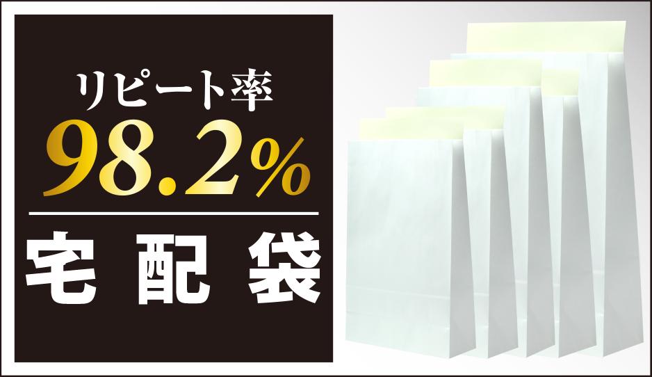 リピート率98.2% 宅配袋