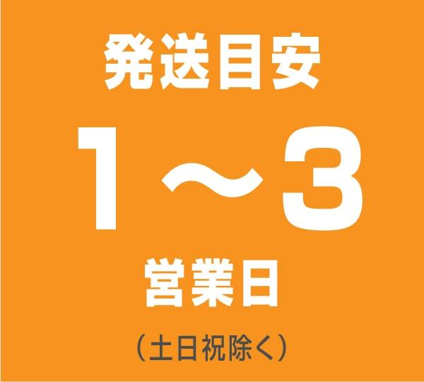 発送目安:1〜3日(土日祝除く)