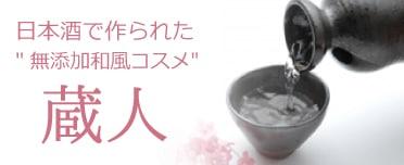 お酒の化粧品 日本酒の化粧品