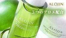 アロエ化粧品アロジン