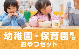幼稚園・保育園向けおやつセット