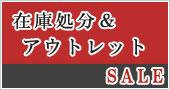 アジアンインテリアの在庫処分&アウトレットセール