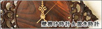 木製 壁掛け時計