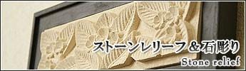 ストーンレリーフ&石彫り
