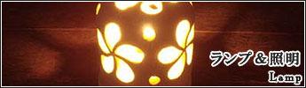 ランプ&照明