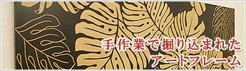 アジアン アートフレーム