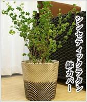 シンセティックラタン 鉢カバー Lサイズ
