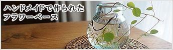 花瓶 フラワーベース