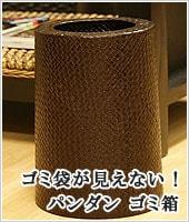 ゴミ袋が見えないパンダン製ゴミ箱
