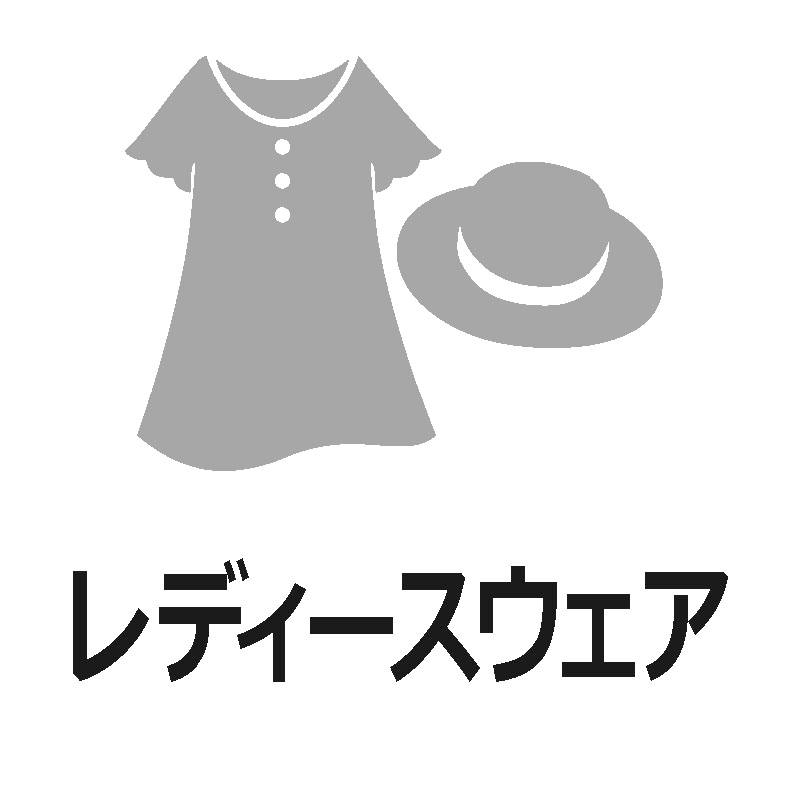 レディースウェア