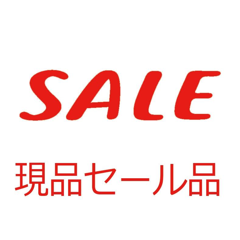 現品SALE