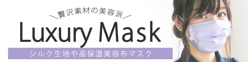 シルクマスク