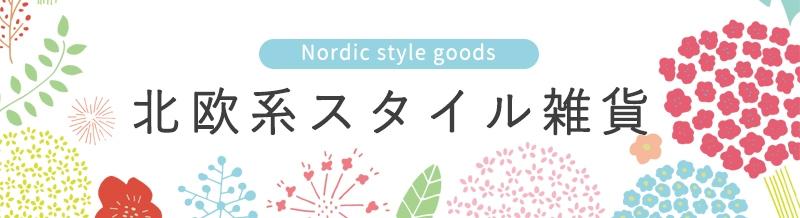 北欧系スタイル雑貨
