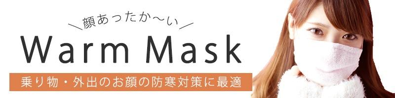 あったかマスク