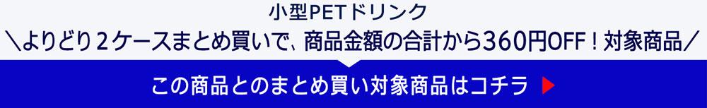 小型PET飲料