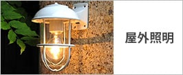屋外照明・玄関照明・ガーデンライト