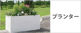 プランター 植木鉢