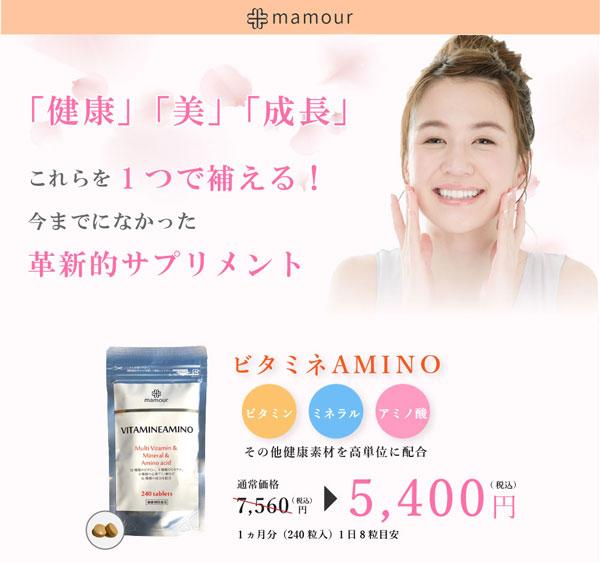 ビタミネAMINO商品説明1