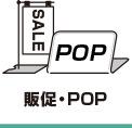 販促・POP