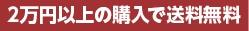 2万円以上の購入で送料無料
