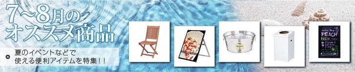 7-8月のおすすめ商品 夏のイベントなどで使える便利アイテムを特集