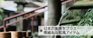 日本の風情をプラス情緒ある和風アイテム