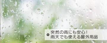 突然の雨にも安心!雨天でも使える屋外用品