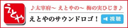 梅の実ひじき ラジオCM