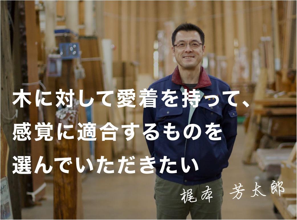 株式会社梶本銘木店