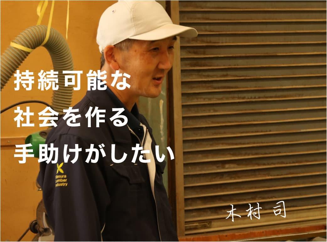木村木材工業株式会社
