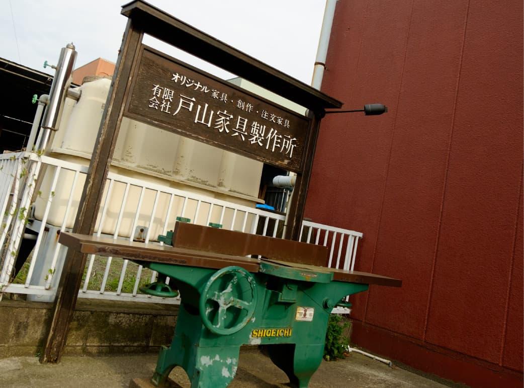 有限会社戸山家具製作所