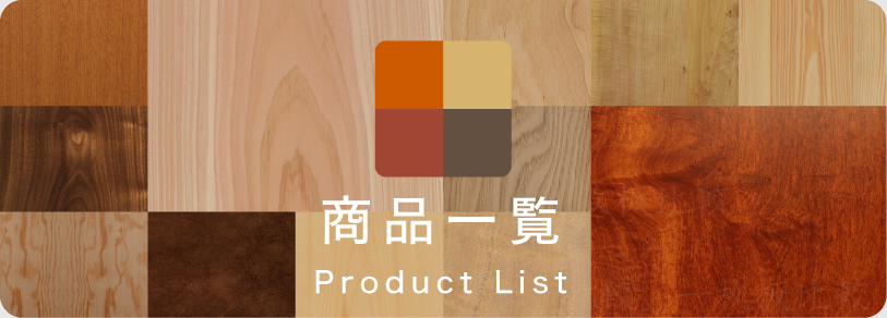 商品一覧 Product List