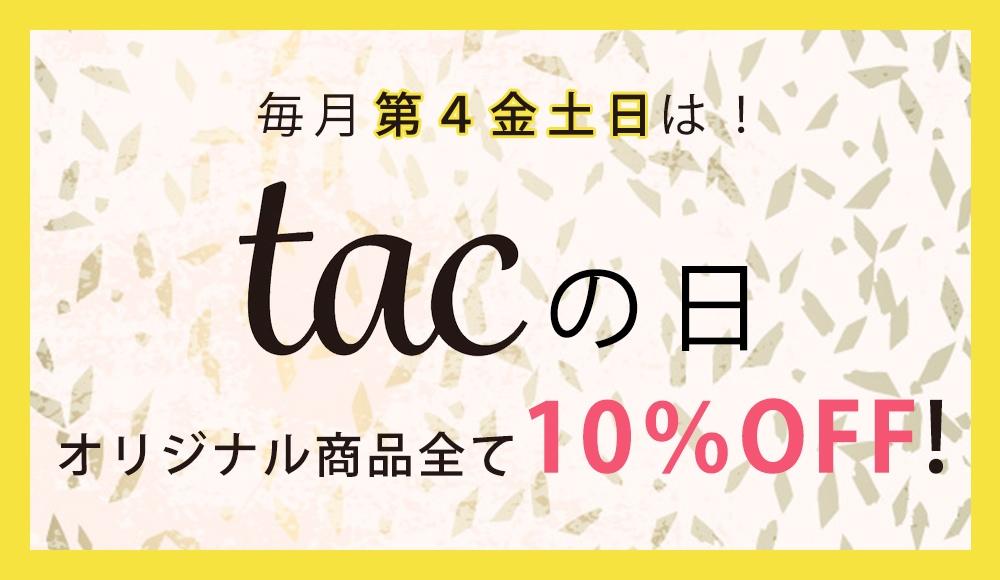 tacの日セール