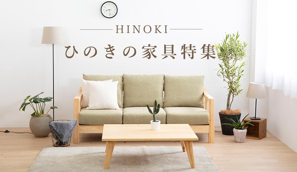 ヒノキ特集