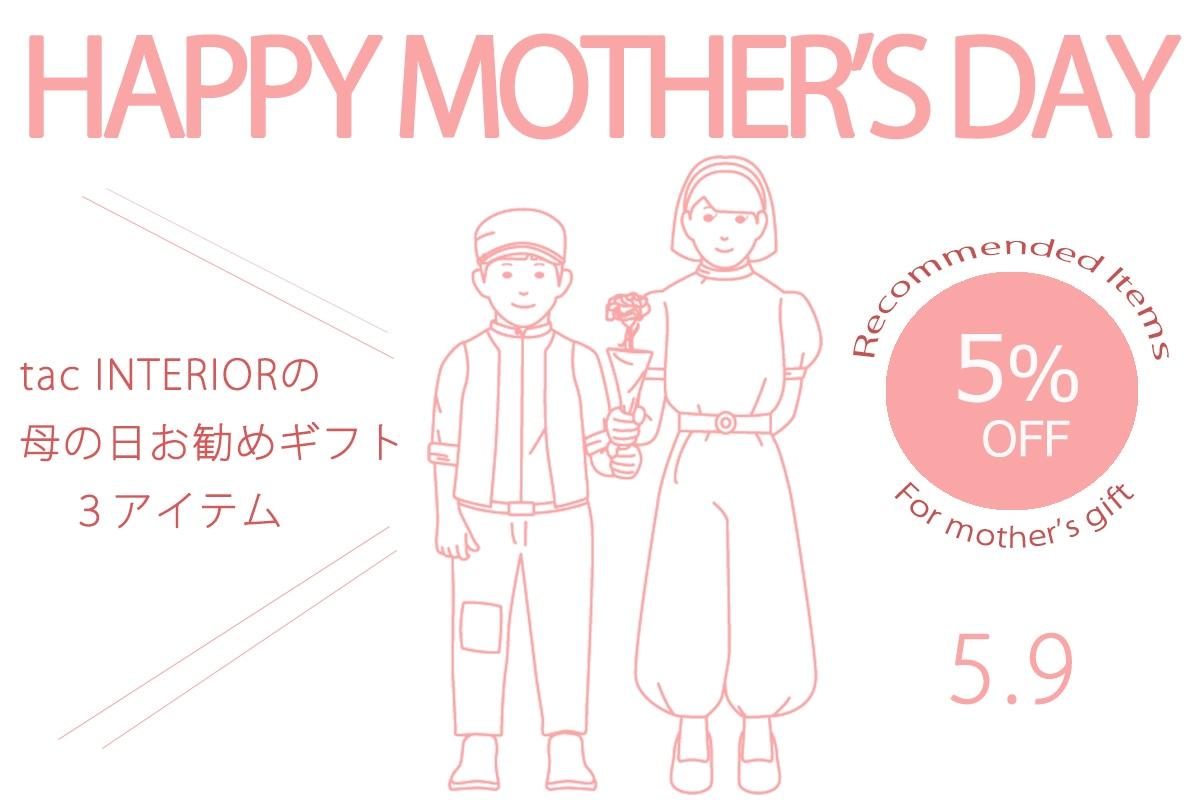 タックインテリアが母の日にお勧めする3シリーズアイテムをご紹介。