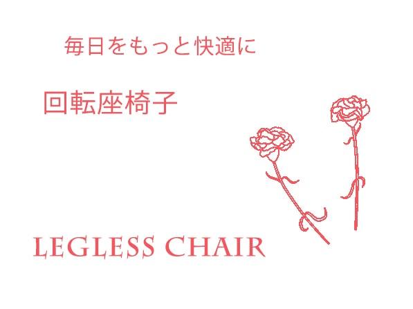 毎日をもっと快適に、回転座椅子