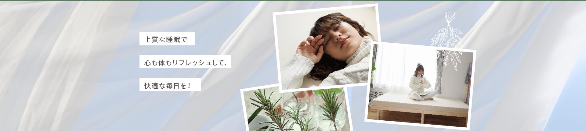 上質な睡眠で、心も体もリフレッシュして、快適な毎日を